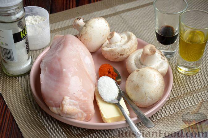 Фото приготовления рецепта: Жареное куриное филе с грибами в бальзамическом соусе - шаг №1
