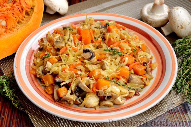 Фото к рецепту: Капуста, тушенная с тыквой и грибами