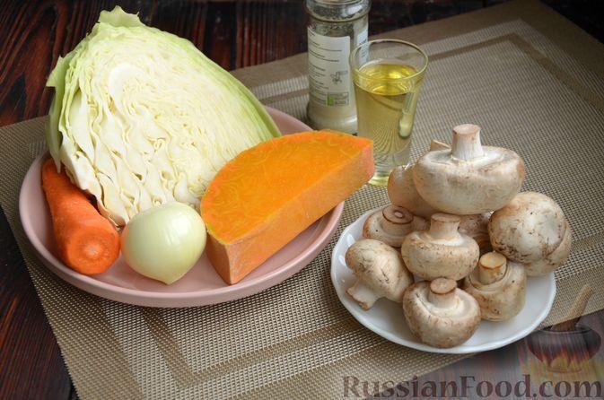 Фото приготовления рецепта: Капуста, тушенная с тыквой и грибами - шаг №1