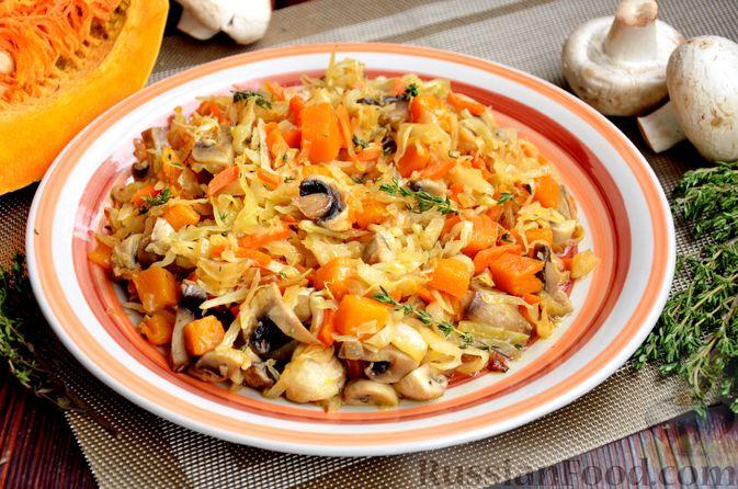 Фото приготовления рецепта: Капуста, тушенная с тыквой и грибами - шаг №12