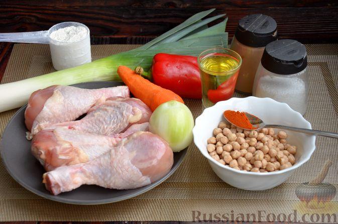 Фото приготовления рецепта: Куриные голени, тушенные с нутом и овощами - шаг №1
