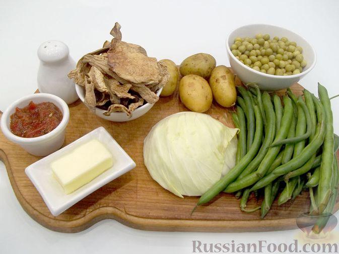 Фото приготовления рецепта: Суп с белыми сушеными грибами, стручковой фасолью, горошком и капустой - шаг №1