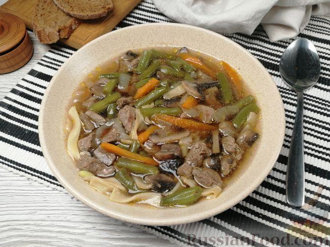 Фото к рецепту: Суп из говядины со стручковой фасолью, шампиньонами и лапшой
