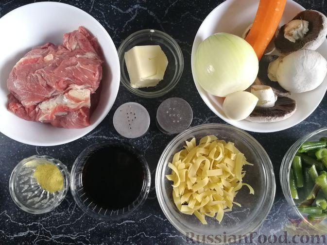 Фото приготовления рецепта: Суп из говядины со стручковой фасолью, шампиньонами и лапшой - шаг №1