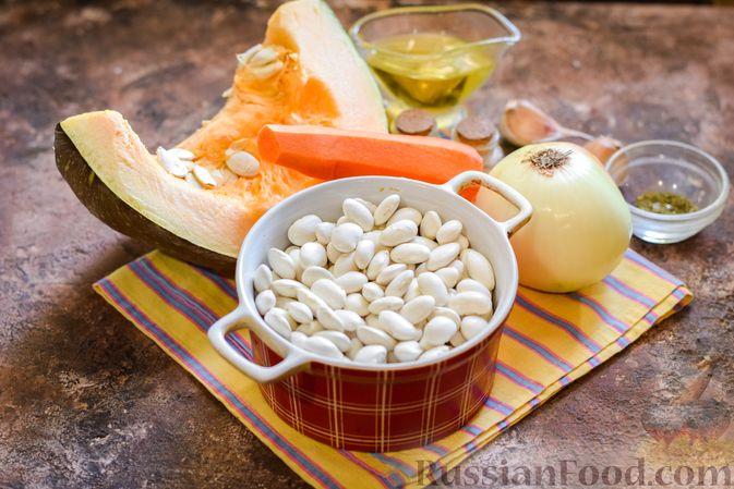 Фото приготовления рецепта: Тыквенное пюре с фасолью - шаг №1