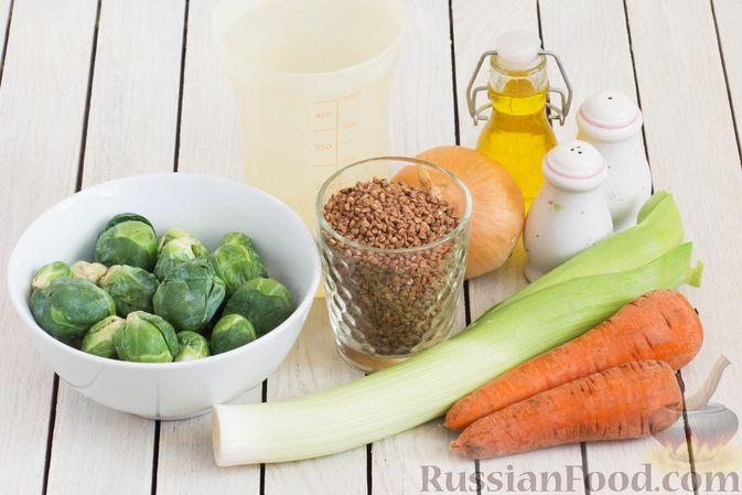 Фото приготовления рецепта: Гречка с брюссельской капустой, луком-пореем и морковью - шаг №1
