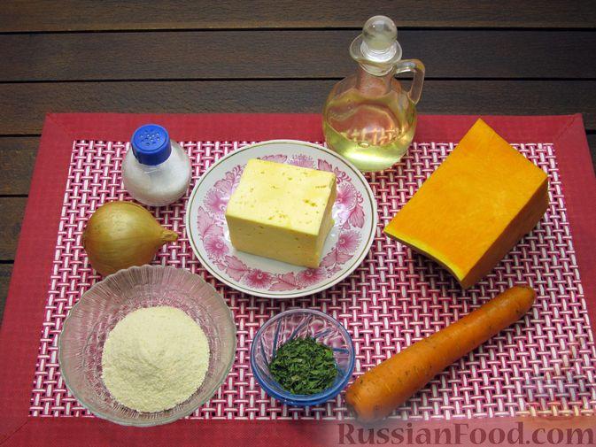 Фото приготовления рецепта: Тыквенные крокеты с морковью и сыром (в духовке) - шаг №1