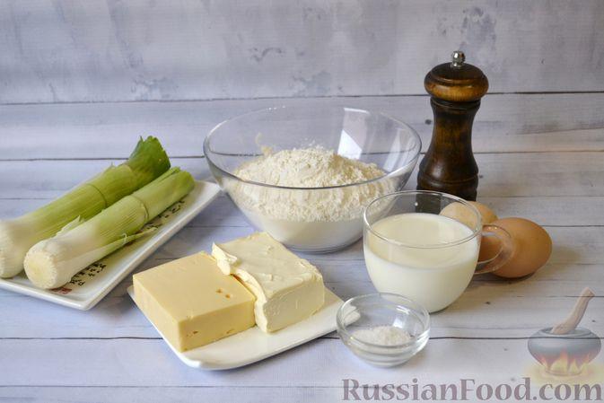 Фото приготовления рецепта: Киш с луком-пореем и сыром - шаг №1