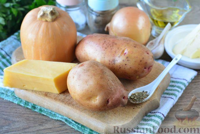 Фото приготовления рецепта: Картошка, запечённая с тыквой, луком и сыром - шаг №1