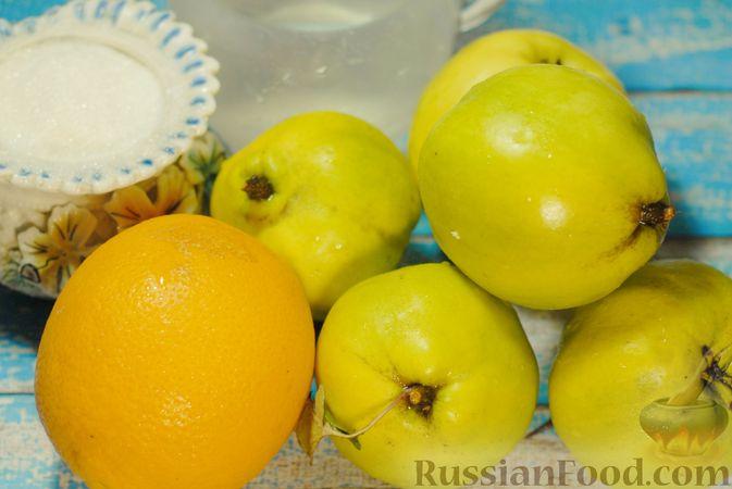 Фото приготовления рецепта: Варенье из айвы с апельсином - шаг №1