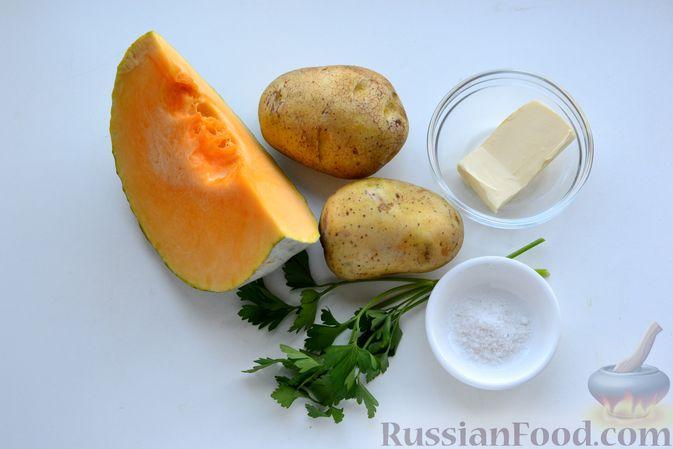 Фото приготовления рецепта: Картофельно-тыквенное пюре - шаг №1