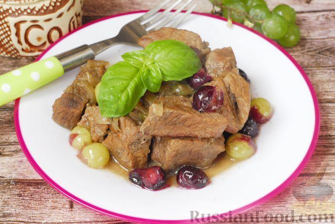 Фото к рецепту: Говядина, тушенная с карамелизированным виноградом