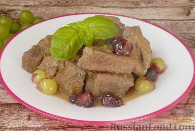 Фото приготовления рецепта: Говядина, тушенная с карамелизированным виноградом - шаг №13