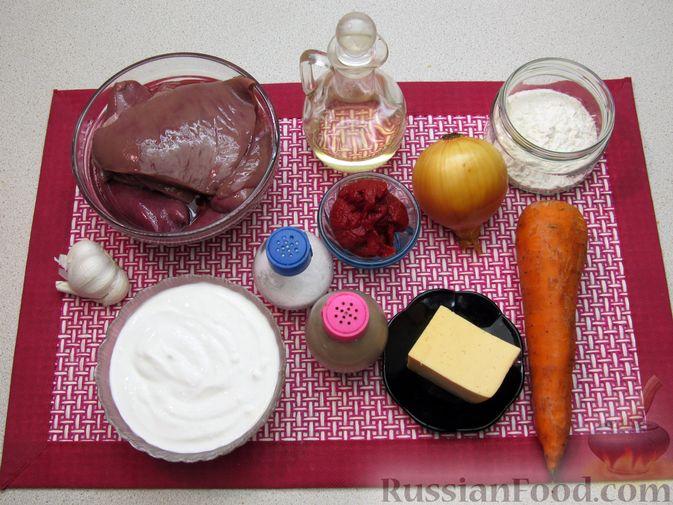 Фото приготовления рецепта: Свиная печень, запечённая с морковью, луком и сыром - шаг №1
