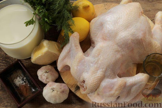 Фото приготовления рецепта: Курица, запечённая в молоке с пряностями - шаг №1