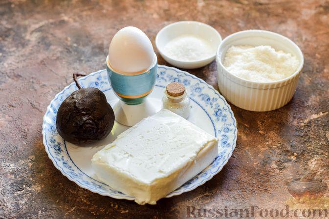 Фото приготовления рецепта: Ленивые вареники со свеклой - шаг №1