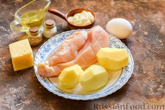 """Фото приготовления рецепта: Куриное филе, запечённое под картофельно-сырной """"шубкой"""" - шаг №1"""