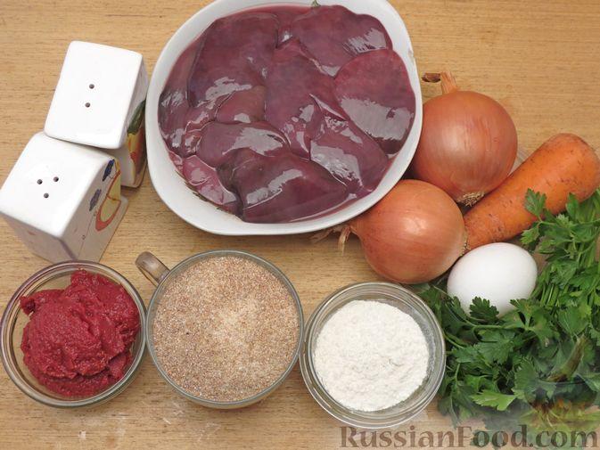 Фото приготовления рецепта: Запечённые рубленые котлеты из куриной печени в томатном соусе - шаг №1