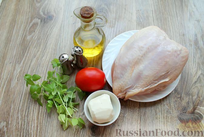"""Фото приготовления рецепта: Запечённая куриная грудка """"Капрезе"""" с помидорами, сыром и базиликом - шаг №1"""