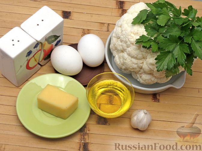 Фото приготовления рецепта: Цветная капуста, жаренная с яйцами и сыром - шаг №1