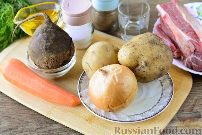 Фото приготовления рецепта: Горячий свекольник с говядиной - шаг №1