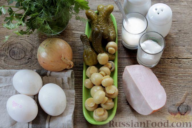 Фото приготовления рецепта: Салат с ветчиной, маринованными шампиньонами, огурцами и яйцами - шаг №1