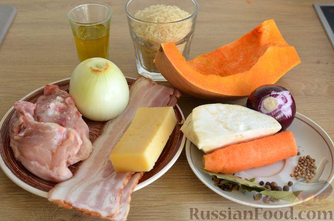 Фото приготовления рецепта: Ризотто с тыквой и беконом - шаг №1