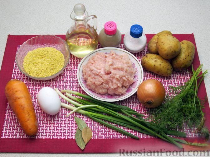 Фото приготовления рецепта: Суп с куриными фрикадельками и пшеном - шаг №1