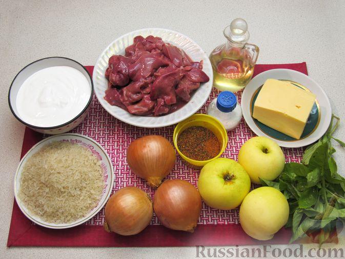 Фото приготовления рецепта: Рис, запечённый с куриной печенью, яблоками и сыром - шаг №1
