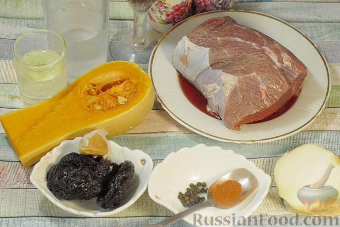 Фото приготовления рецепта: Говядина, тушенная в красном вине, с тыквой и черносливом (в духовке) - шаг №1