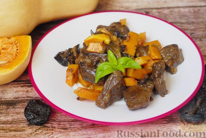 Фото приготовления рецепта: Говядина, тушенная в красном вине, с тыквой и черносливом (в духовке) - шаг №15