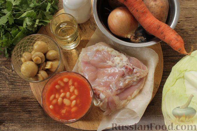 Фото приготовления рецепта: Суп с консервированной фасолью, маринованными грибами, курицей и капустой - шаг №1