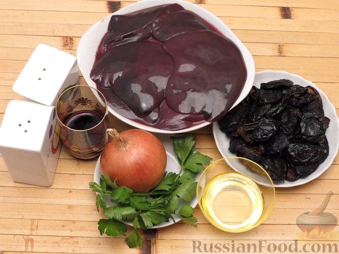 Фото приготовления рецепта: Говяжья печень, тушенная с черносливом и красным вином - шаг №1