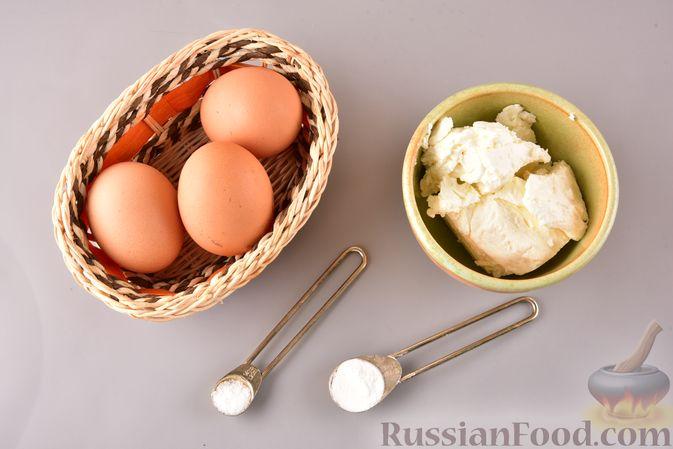 Фото приготовления рецепта: Воздушные лепёшки из творога (в духовке) - шаг №1