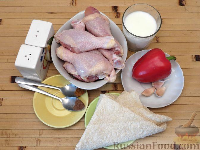 Фото приготовления рецепта: Куриные ножки, запечённые на лаваше, в соусе из кефира и сладкого перца - шаг №1