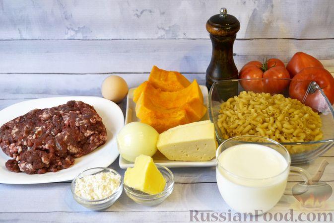 Фото приготовления рецепта: Запеканка из макарон с мясным фаршем и тыквой - шаг №1
