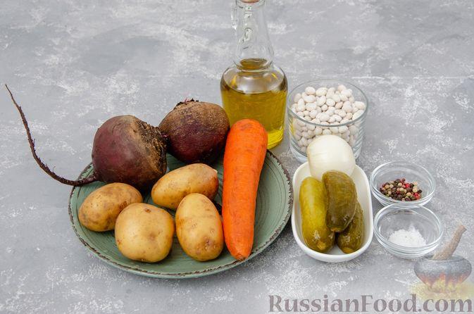 Фото приготовления рецепта: Винегрет с фасолью - шаг №1