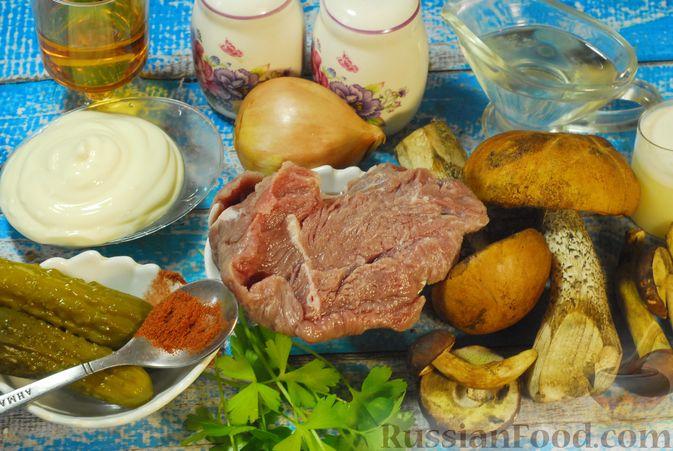 Фото приготовления рецепта: Говядина, тушенная с лесными грибами, маринованными огурцами, коньяком и йогуртом - шаг №1