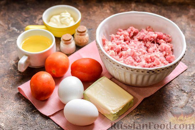 """Фото приготовления рецепта: """"Стожки"""" из мясного фарша с помидорами, яйцами и плавленым сыром - шаг №1"""