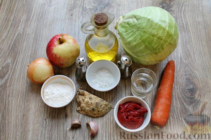 Фото приготовления рецепта: Капуста, тушенная с яблоком, сельдереем и томатной пастой - шаг №1
