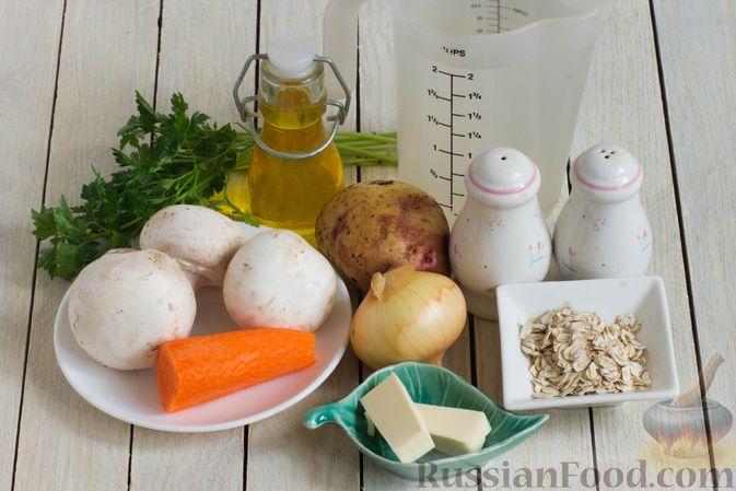 Фото приготовления рецепта: Суп с шампиньонами и овсянкой - шаг №1