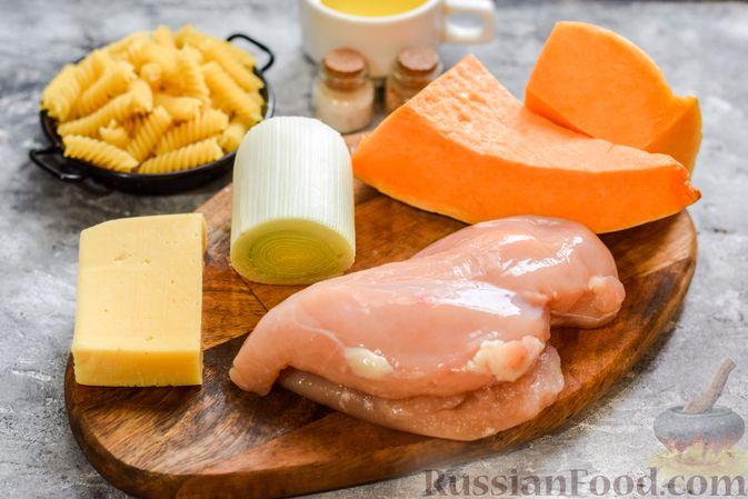 Фото приготовления рецепта: Макароны с курицей и тыквой - шаг №1