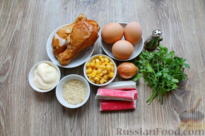 Фото приготовления рецепта: Салат с крабовыми палочками, копчёной курицей, рисом и кукурузой - шаг №1
