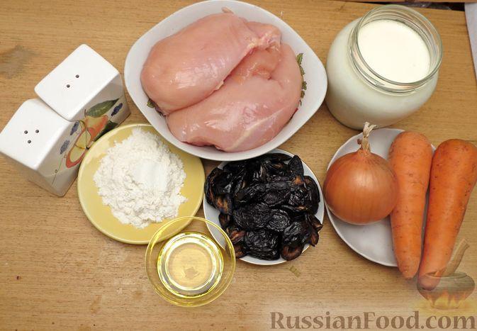 Фото приготовления рецепта: Куриное филе, тушенное в сливках, с морковью и черносливом - шаг №1