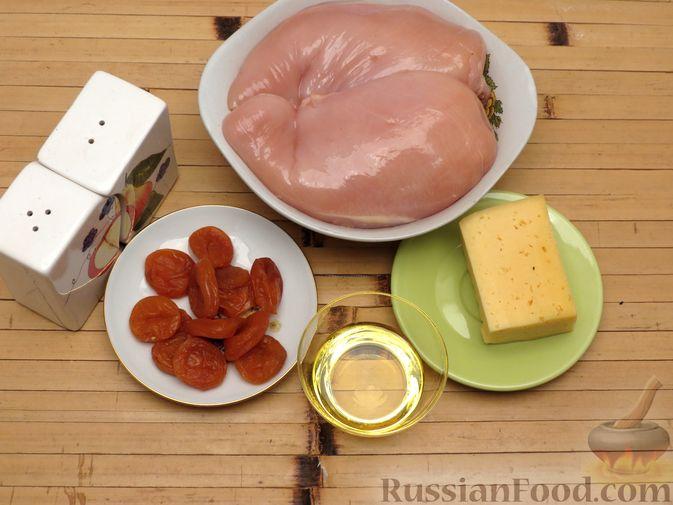 Фото приготовления рецепта: Куриные рулетики с курагой, запечённые под сыром - шаг №1