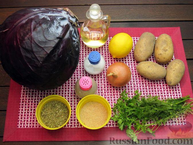 Фото приготовления рецепта: Краснокочанная капуста, тушенная с картошкой - шаг №1