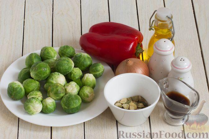 Фото приготовления рецепта: Брюссельская капуста, жаренная с болгарским перцем, луком и тыквенными семечками - шаг №1