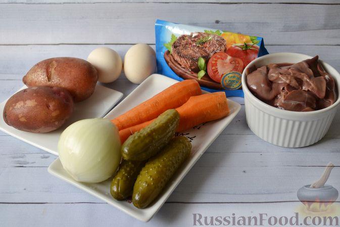 Фото приготовления рецепта: Слоёный салат с куриной печенью, картофелем, морковью и маринованными огурцами - шаг №1