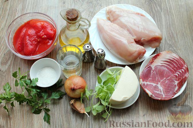 Фото приготовления рецепта: Куриные рулетики с ветчиной и моцареллой, тушенные в томатном соусе - шаг №1