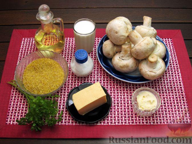 Фото приготовления рецепта: Булгур со сливочно-грибным соусом - шаг №1